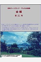 日本バートランド・ラッセル協会会報 第21号 Kindle版