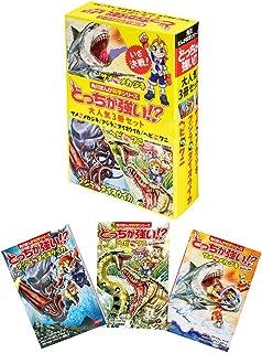 角川まんが科学シリーズどっちが強い!? 大人気3冊セット