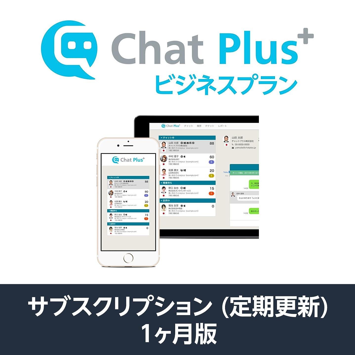 アドバイス放課後内部AIチャットボット チャットプラス | ビジネスプラン | 1か月更新 | 購入後サポート付き | サブスクリプション (定期購入)