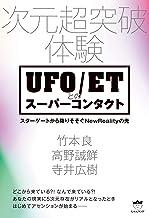 次元超突破体験 UFO/ETとのスーパーコンタクト スターゲートから降りそそぐNewRealityの光