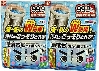 激落ち 洗濯槽クリーナー 2個セット S599