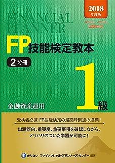 2018年度版 FP技能検定教本1級2分冊金融資産運用