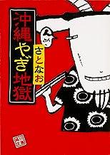 表紙: 沖縄やぎ地獄 (角川文庫)   さとなお