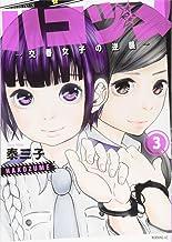 ハコヅメ~交番女子の逆襲~(3) (モーニング KC)