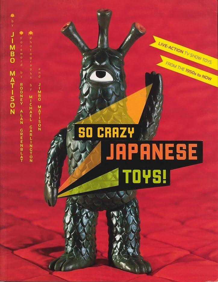 乞食免除胃So Crazy Japanese Toys!: Live-Action TV Show Toys from the 1950s to Now
