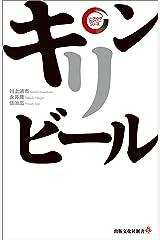 キリンビール リーディング・カンパニー シリーズ (出版文化社新書) Kindle版