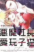 悪魔社長と愛玩子猫ちゃん (ぶんか社コミックス S*girl Selection)