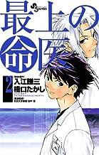 表紙: 最上の命医(2) (少年サンデーコミックス) | 橋口たかし