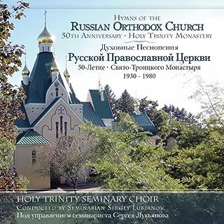 Hymns of the Russian Orthodox Church: 50th Anniversary Holy Trinity Monastery 1930-1980
