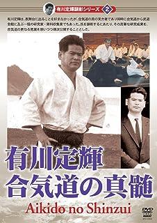 有川定輝顕彰シリーズ2 有川定輝 合気道の真髄 [DVD]