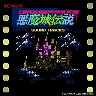 悪魔城伝説 SOUNDTRACKS (FC版)