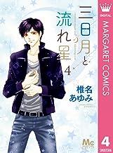 表紙: 三日月と流れ星 4 (マーガレットコミックスDIGITAL) | 椎名あゆみ