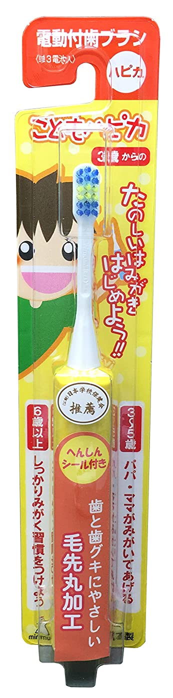 不格好ハブブ雄弁ミニマム 電動付歯ブラシ こどもハピカ イエロー 毛の硬さ:やわらかめ DBK-1Y(BP)