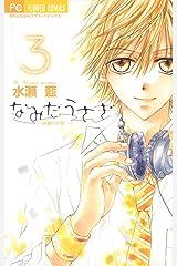 なみだうさぎ~制服の片想い~(3) (フラワーコミックス) Kindle版