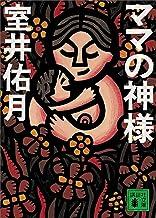 表紙: ママの神様 (講談社文庫) | 室井佑月
