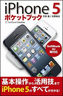 iPhone 5 ポケットブック