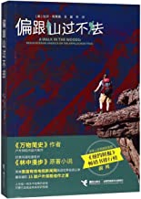 A Walk in the Woods: Rediscovering America on the Appalachian Trail (Chinese Edition)