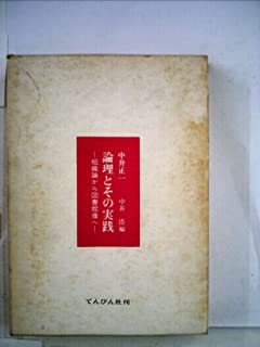 論理とその実践―組識論から図書館像へ (1972年)