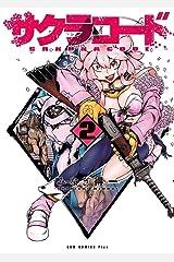 サクラコード 2巻 (ガムコミックスプラス) コミック