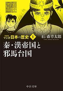 新装版 マンガ日本の歴史1-秦・漢帝国と邪馬台国 (中公文庫)