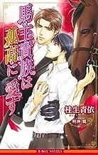 表紙: 馬主貴族は孤高に愛す【イラスト入り】 (ビーボーイノベルズ)   桂生青依