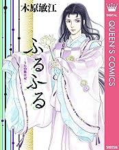 表紙: ふるふる ―うたの旅日記― (クイーンズコミックスDIGITAL) | 木原敏江