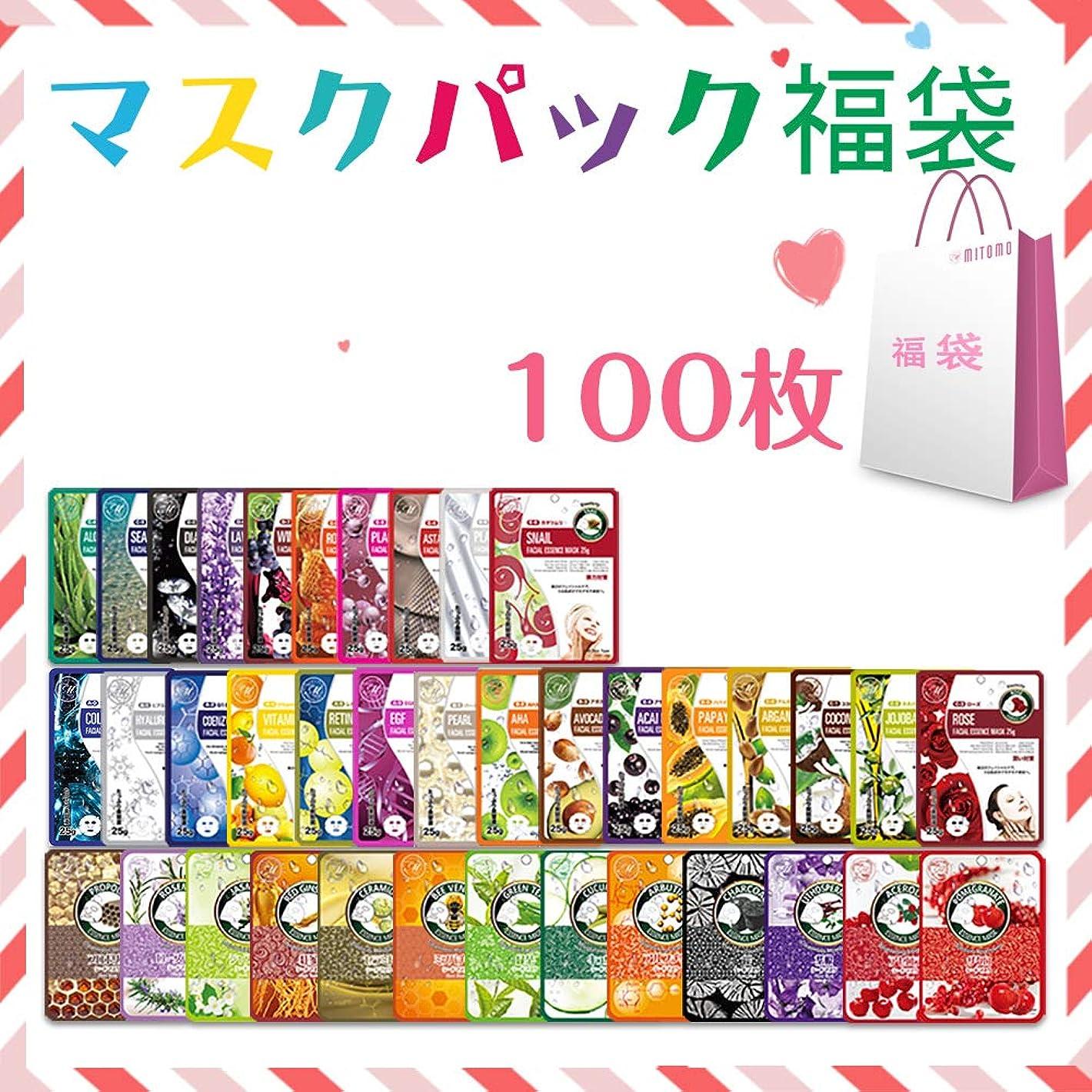 プログラム早める中古【LBPRKL0100】シートマスク/100枚/美容液/マスクパック/送料無料