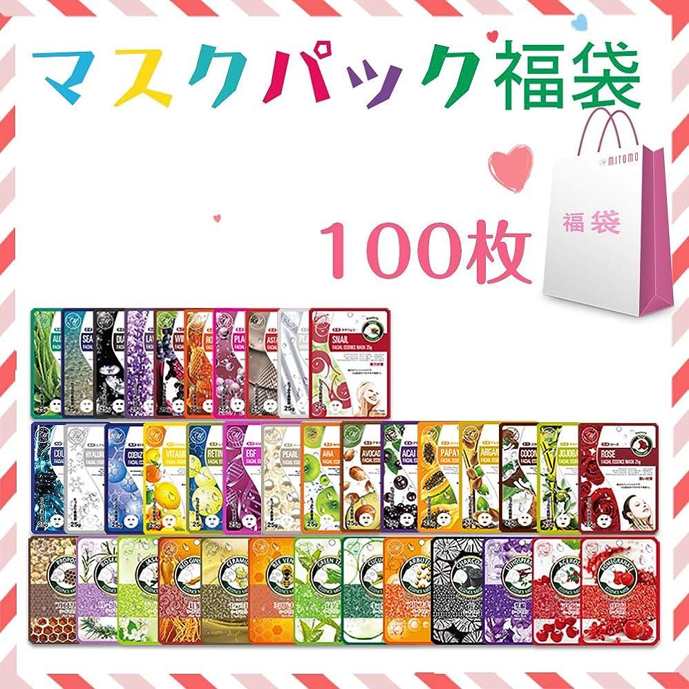 句生活将来の【LBPRKL0100】シートマスク/100枚/美容液/マスクパック/送料無料