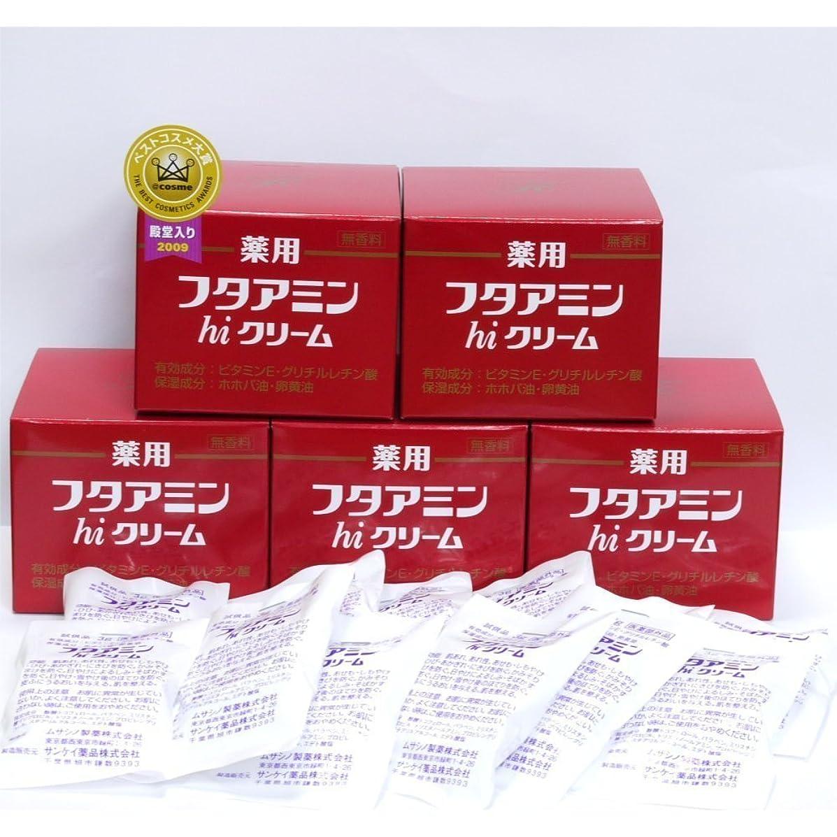 忌み嫌うアスリートひねり薬用 フタアミンhiクリーム 130g  5個セット 3gお試品×12個付