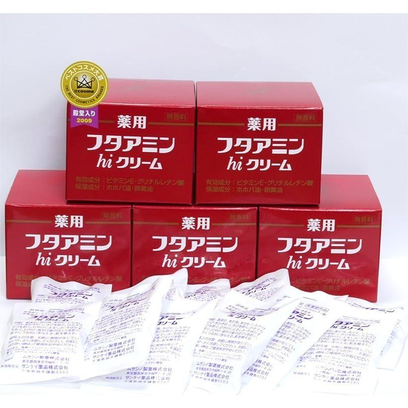 ベル札入れ締め切り薬用 フタアミンhiクリーム 130g  5個セット 3gお試品×12個付