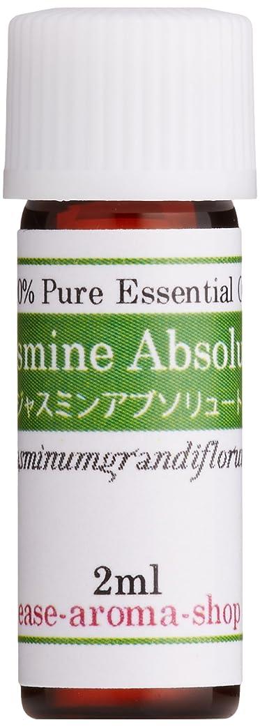 カーペット胸浸食ease アロマオイル エッセンシャルオイル ジャスミンアブソリュート 2ml AEAJ認定精油