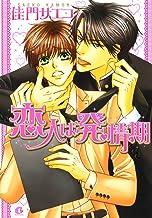 表紙: 恋人は発情期 (花音コミックス) | 佳門サエコ