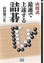 表紙: 山田式 最速で上達する詰碁 (囲碁人文庫シリーズ) | 山田 規三生