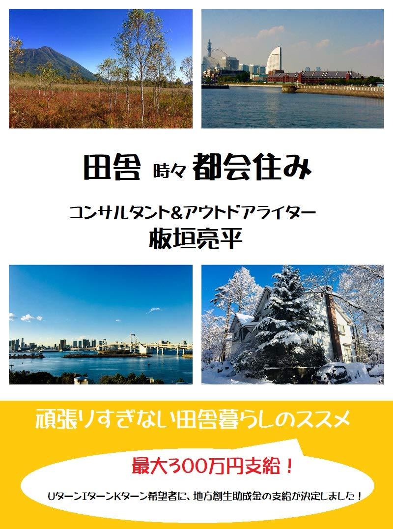inaka tokidoki tokaisumi: ganbarisuginai inakakurasino susume (Japanese Edition)