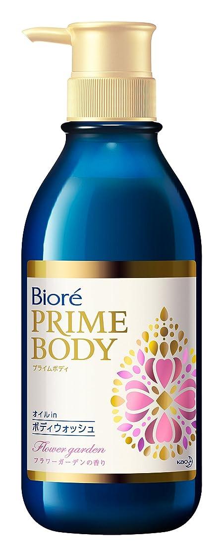 シャンパンボードねばねばビオレ プライムボディ オイルinボディウォッシュ フラワーガーデンの香り ポンプ 500ml
