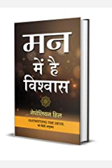 """Man Mein Hai Vishwas : Hindi Translation of International Bestseller """"Outwitting the Devil by Napoleon Hill"""" (Best Selling Books of All Time) (Hindi Edition) Kindle Edition"""