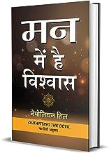 "Man Mein Hai Vishwas : Hindi Translation of International Bestseller ""Outwitting the Devil by Napoleon Hill"" (Best Selling..."