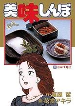 表紙: 美味しんぼ(35) (ビッグコミックス) | 花咲アキラ