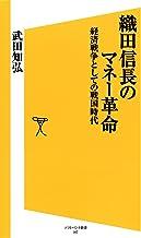 表紙: 織田信長のマネー革命 経済戦争としての戦国時代 (SB新書) | 武田 知弘