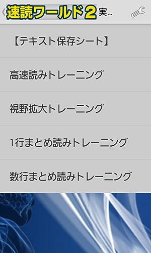『【速読ワールド2_Ver2.0】速読術 トレーニング アプリ■初級~上級編■5倍から30倍アップ■特典付■』の2枚目の画像