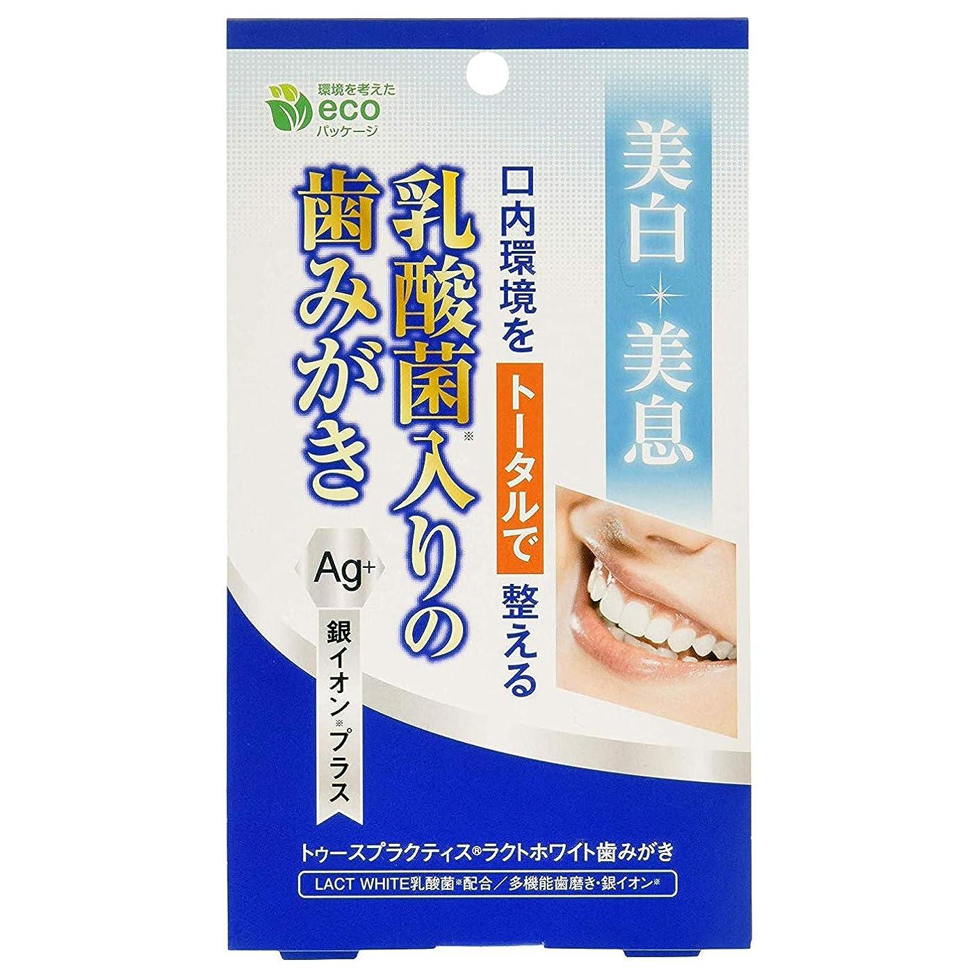 動機歯車薄汚いトゥースプラクティス ラクトホワイト歯磨き?乳酸菌プラス (100g)