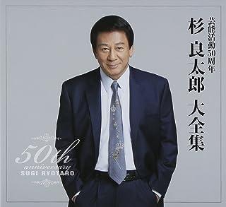 芸能活動50周年 杉良太郎大全集