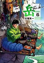 岳 完全版 (第6集) (ビッグコミックススペシャル)