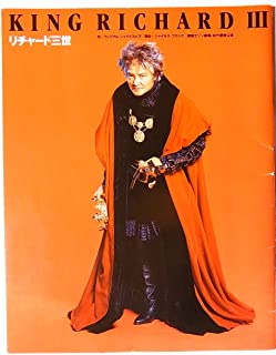 舞台パンフレット リチャード三世 1995年セゾン劇場公演 緒形拳 岡田眞澄 藤真利子 久野綾希子 南美江