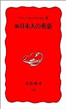表紙: 続 日本人の英語 (岩波新書) | マーク・ピーターセン