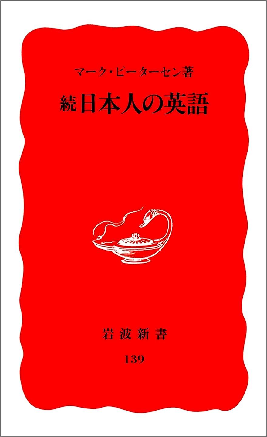パントリー参加者容量続 日本人の英語 (岩波新書)