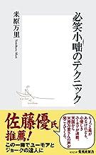 表紙: 必笑小咄のテクニック (集英社新書) | 米原万里