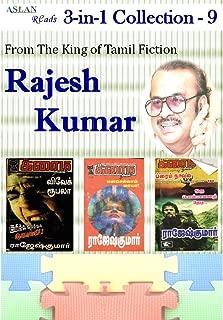 Best rajesh kumar novels Reviews