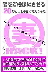 妻HACK!: 妻をご機嫌にさせる20の方法を本気で考えてみた (JS出版) Kindle版