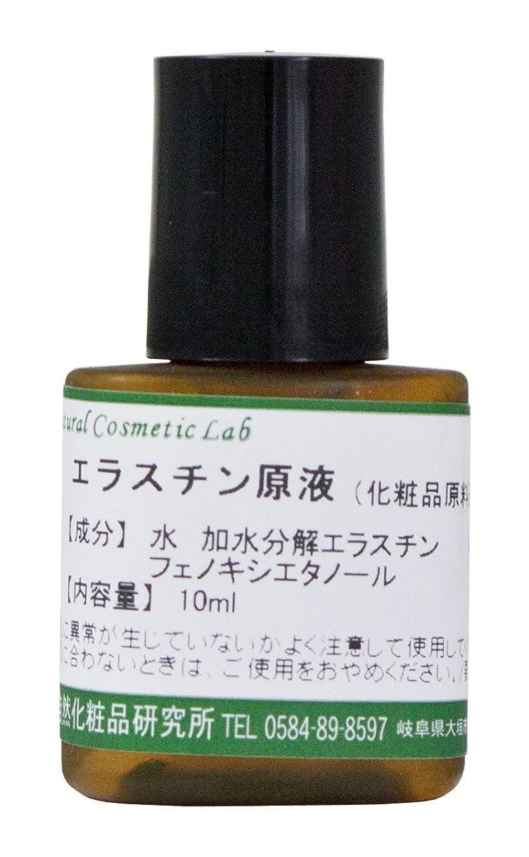 挑発する法廷バッチエラスチン原液 美容液 化粧品原料 10ml